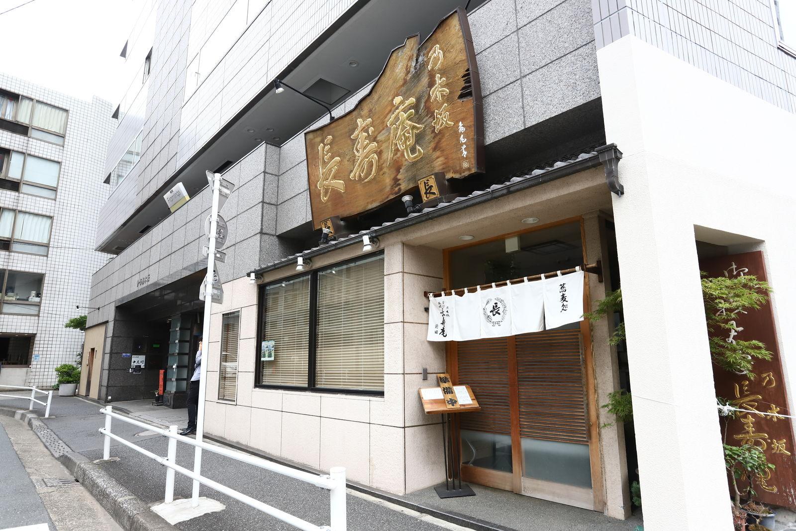 乃木坂長寿庵 外観