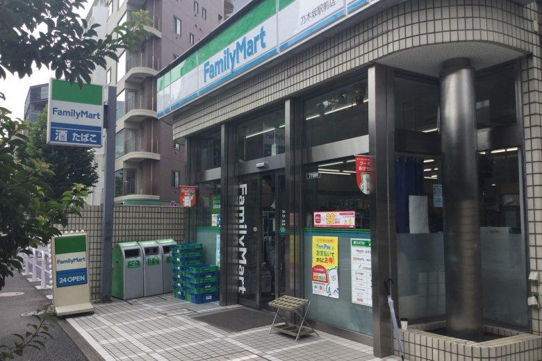 ファミリーマート 乃木坂駅前店 外観