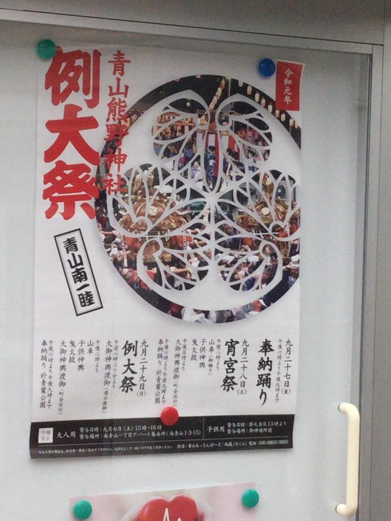 青山熊野神社 例大祭 ポスター
