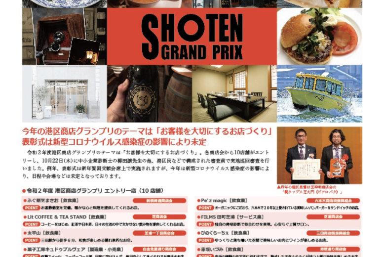 みなと区商連ニュース vol.367 表紙