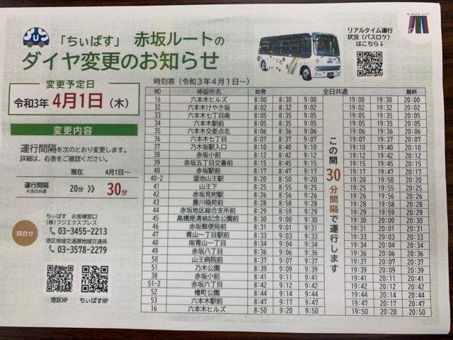 「ちぃばす」赤坂ルートのダイヤ変更のお知らせ