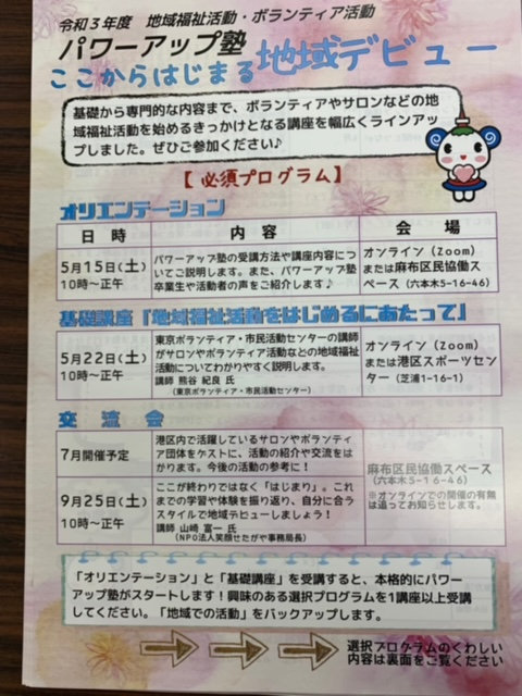 令和3年度 地域福祉活動・ボランティア活動 〜 パワーアップ塾 ここからはじまる地域デビュー
