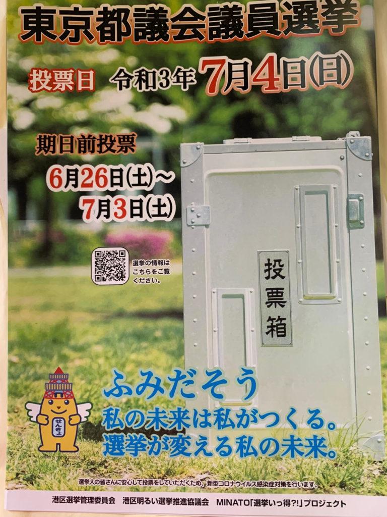 東京都議会議員選挙 投票日 令和3年7月4日(日)