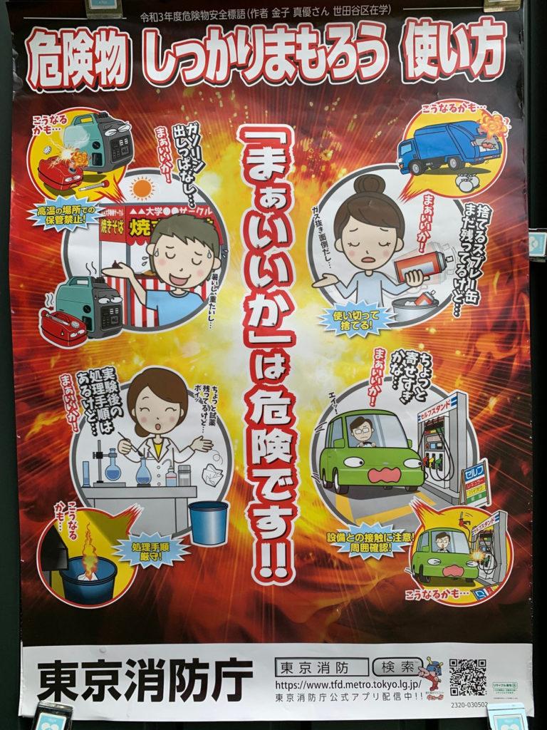 危険物 しっかりまもろう 使い方 「まぁいいか」は危険です!! 東京消防庁