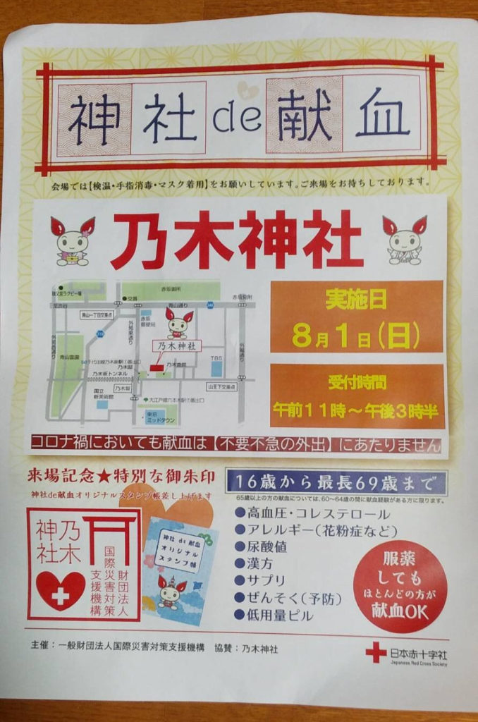神社de献血チラシ